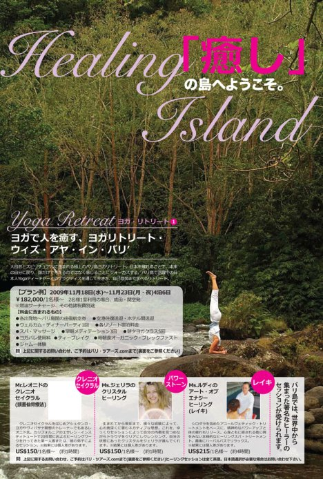 Japan-Healing_flier2[1]